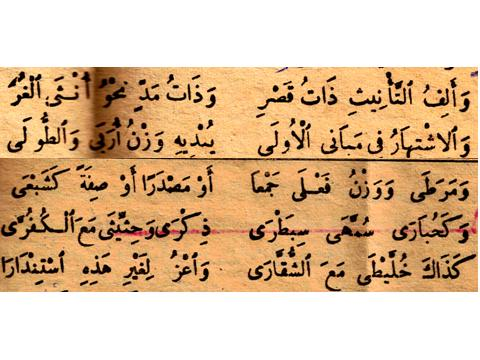 syair alif maqsurah