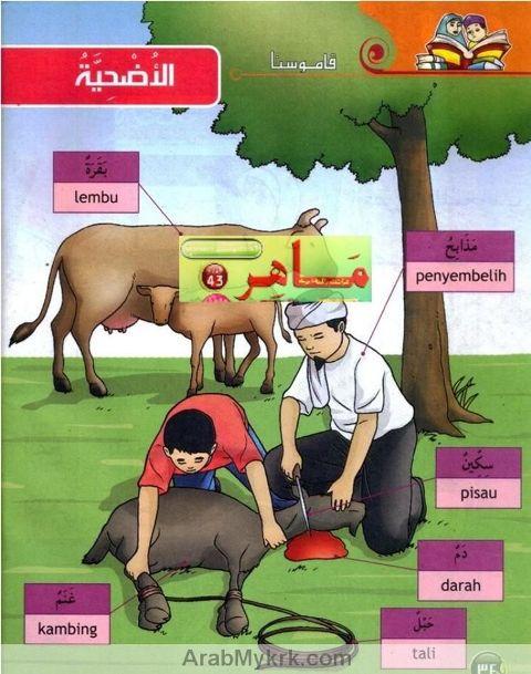 Ibadah korban Hari Raya Haji
