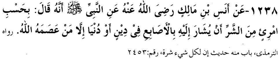 Celaan Terhadap Riya 36.1238