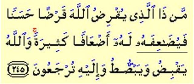 al-Baqoroh 2:245