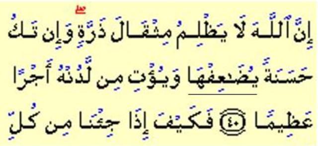 an-Nisa 3:40